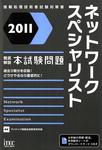 2011 徹底解説ネットワークスペシャリスト本試験問題-電子書籍