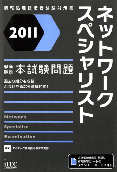 2011 徹底解説ネットワークスペシャリスト本試験問題拡大写真