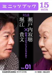 瀬戸内寂聴×堀江貴文 対談 1 死ぬってどういうことですか?