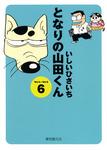 となりの山田くん(6)-電子書籍