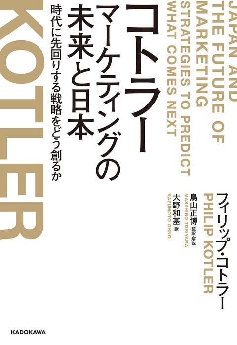 コトラー マーケティングの未来と日本 時代に先回りする戦略をどう創るか-電子書籍-拡大画像