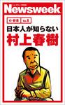 日本人が知らない村上春樹(ニューズウィーク日本版e-新書No.8)-電子書籍