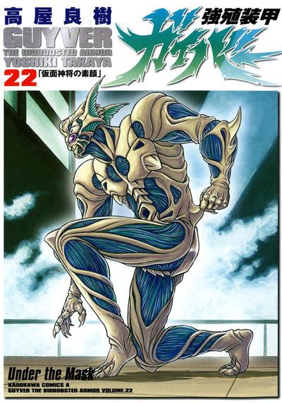 強殖装甲ガイバー(22)-電子書籍