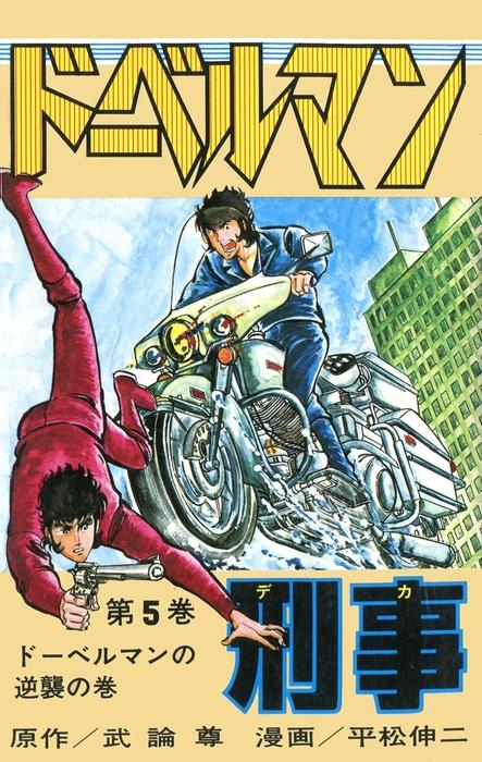ドーベルマン刑事 第5巻-電子書籍-拡大画像
