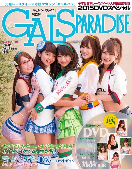 GALS PARADISE 2015 スペシャル-電子書籍-拡大画像