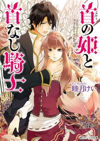 首の姫と首なし騎士(角川ビーンズ文庫)