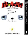 パト★ラッシュ!~移動交番車・桃園ハナ巡査の日常~ 1-電子書籍