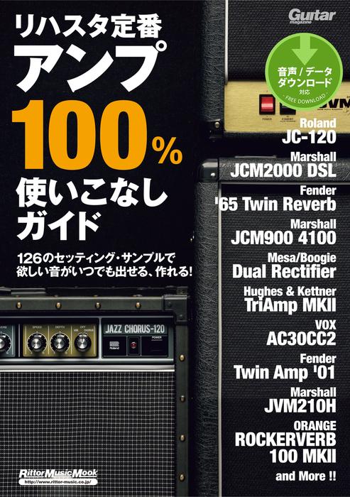 ギター・マガジン リハスタ定番アンプ100%使いこなしガイド拡大写真