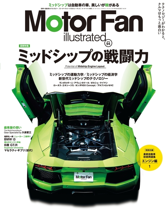 Motor Fan illustrated Vol.94拡大写真