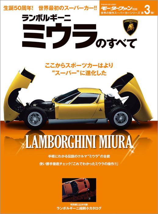ニューモデル速報 歴代シリーズ ランボルギーニ・ミウラのすべて拡大写真
