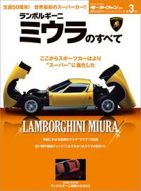 ニューモデル速報 歴代シリーズ ランボルギーニ・ミウラのすべて