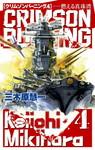 クリムゾンバーニング4 燃える真珠湾-電子書籍