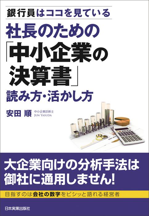 社長のための「中小企業の決算書」読み方・活かし方拡大写真