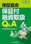 銀行研修社 保証協会保証付融資取扱Q&A 第二版-電子書籍
