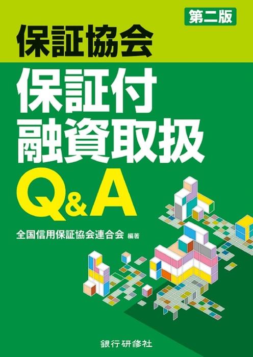 銀行研修社 保証協会保証付融資取扱Q&A 第二版拡大写真