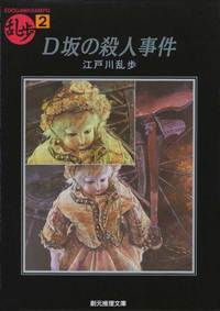 D坂の殺人事件-電子書籍