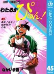 わたるがぴゅん! 45-電子書籍