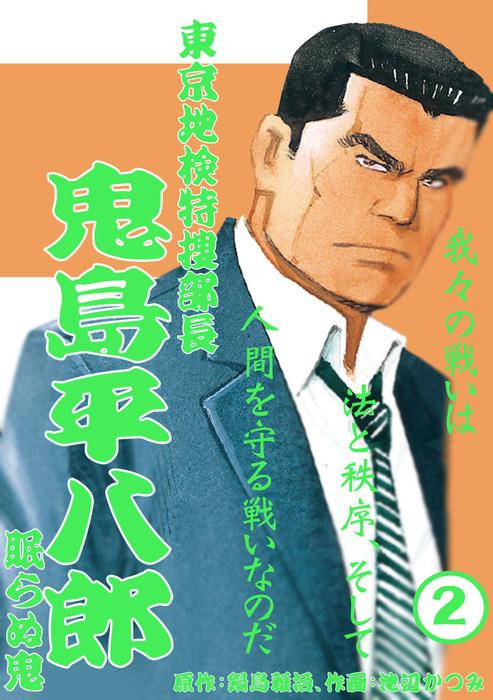 鬼島平八郎(2)-電子書籍-拡大画像