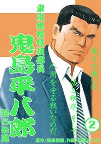 鬼島平八郎(2)