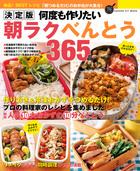 「学研ヒットムック 絶品!BESTレシピ」シリーズ