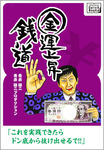 金運上昇 銭道 これを実践できたらドン底から抜け出せるで!!篇-電子書籍