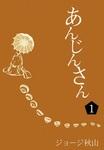 あんじんさん (1)-電子書籍
