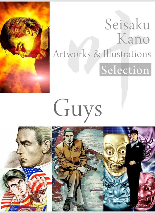 叶精作 作品集①(分冊版 3/3)Seisaku Kano Artworks & illustrations Selection「Guys」-電子書籍-拡大画像