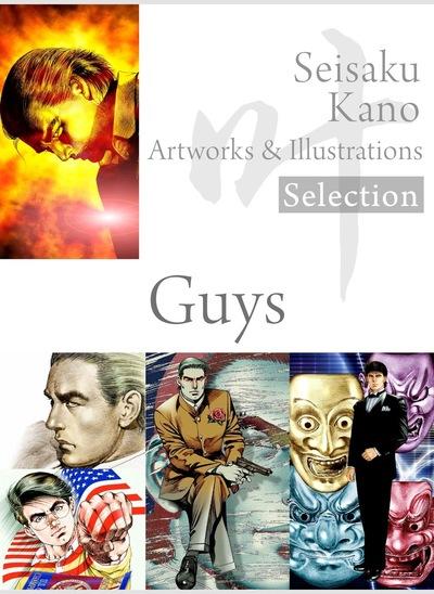 叶精作 作品集①(分冊版 3/3)Seisaku Kano Artworks & illustrations Selection「Guys」-電子書籍