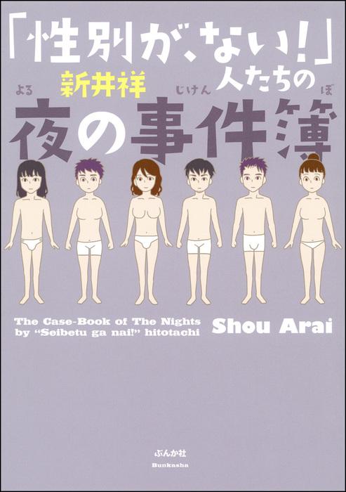 「性別が、ない!」人たちの夜の事件簿-電子書籍-拡大画像