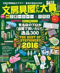 文房具屋さん大賞2016-電子書籍