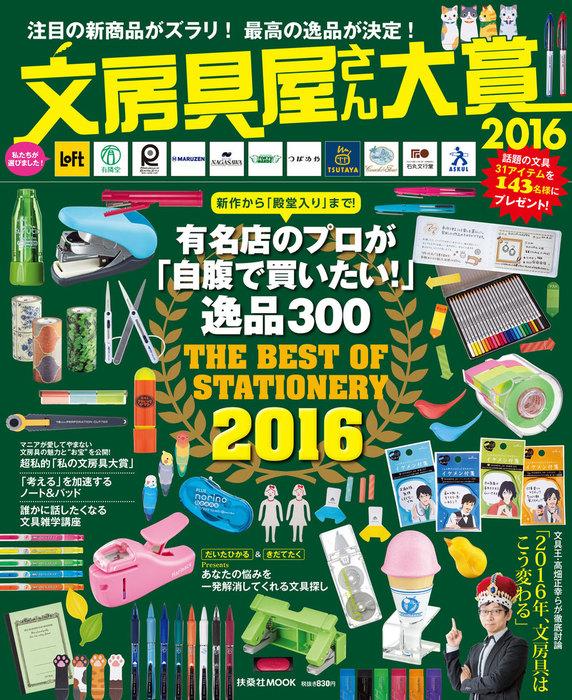 文房具屋さん大賞2016-電子書籍-拡大画像