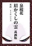 泉鏡花 眉かくしの霊萬画版-電子書籍