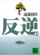 「反逆(講談社文庫)」シリーズ