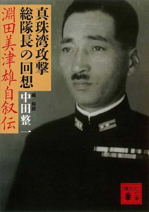 真珠湾攻撃総隊長の回想 淵田美津雄自叙伝拡大写真