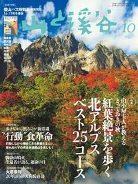 山と溪谷 2016年 10月号 [雑誌]-電子書籍