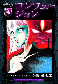 邪神伝説シリーズ 4 コンフュージョン-電子書籍