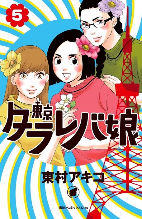 東京タラレバ娘(5)-電子書籍-拡大画像
