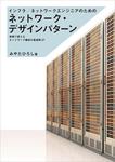 インフラ/ネットワークエンジニアのためのネットワーク・デザインパターン 実務で使えるネットワーク構成の最適解27-電子書籍