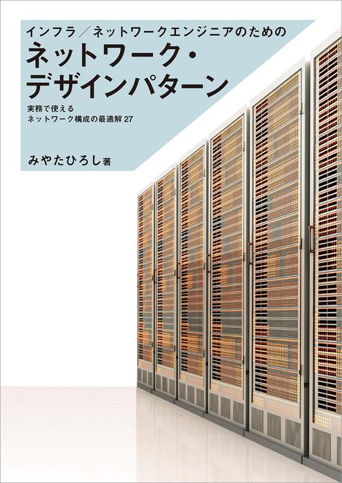 インフラ/ネットワークエンジニアのためのネットワーク・デザインパターン 実務で使えるネットワーク構成の最適解27-電子書籍-拡大画像