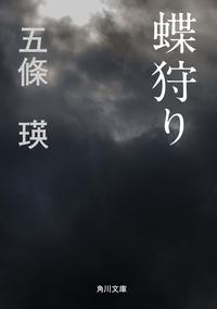 蝶狩り-電子書籍