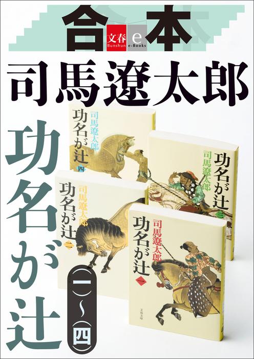 合本 功名が辻【文春e-Books】拡大写真