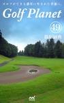 ゴルフプラネット 第49巻 ~ゴルフを語り合うように読める幸福~-電子書籍