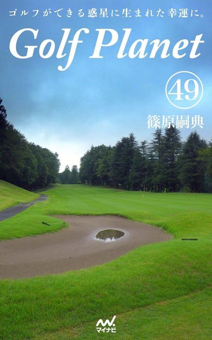 ゴルフプラネット 第49巻 ~ゴルフを語り合うように読める幸福~拡大写真