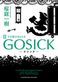 GOSICK II ──ゴシック・その罪は名もなき──