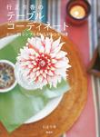 行正り香のテーブルコーディネート シーン別 シンプルおいしいレシピつき-電子書籍