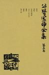 谷崎潤一郎全集〈第3巻〉-電子書籍