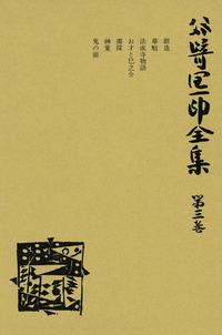 谷崎潤一郎全集〈第3巻〉