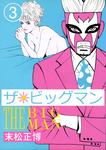 ザ・ビッグマン  3巻-電子書籍