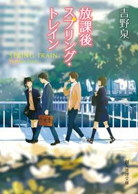 放課後スプリング・トレイン-電子書籍