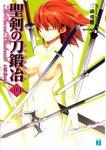 聖剣の刀鍛冶(ブラックスミス) 10-電子書籍